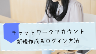チャットワークのアカウントを作成する方法~パソコン編~