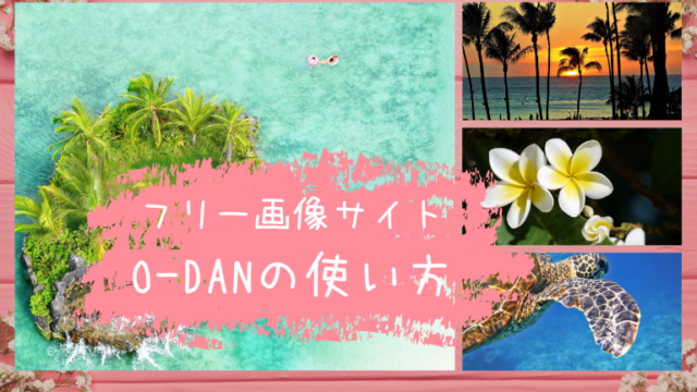 O-DAN(オーダン)の使い方!海外のおしゃれな画像を無料でダウンロードする方法!