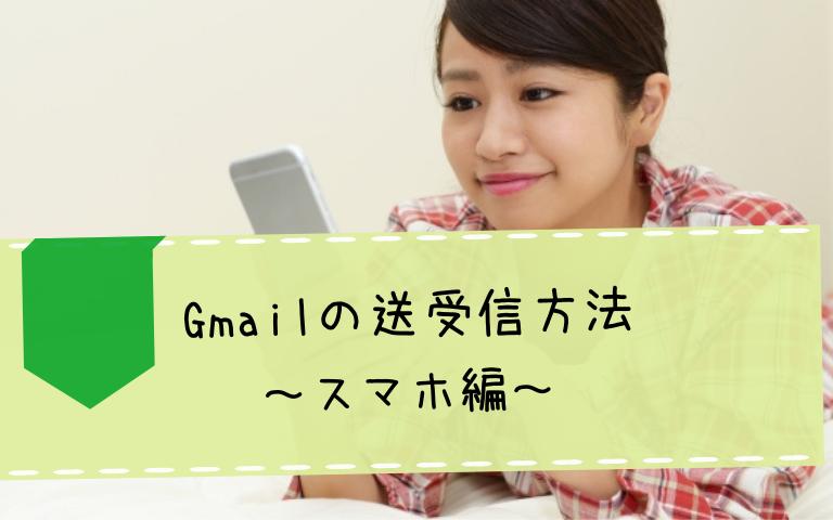 Gmailをスマホで送受信する方法!初心者の方にもわかりやすい使い方!