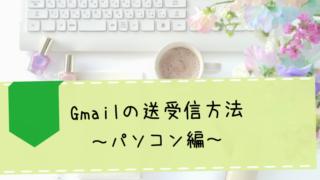 Gmailの使い方がわからない人必見!Gmailの送受信方法~パソコン編~