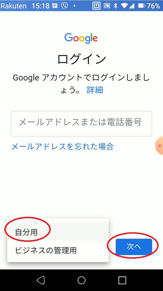 Googleアカウントの作り方!スマホ(アンドロイド)での作成方法を詳しく解説!