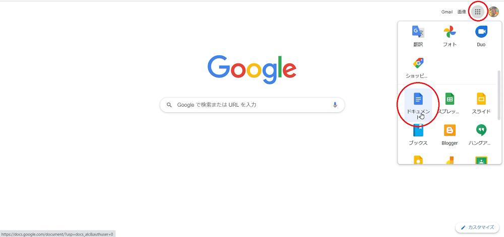 Googleドキュメントの基本的な操作方法と使い方!共有のやり方もご紹介!
