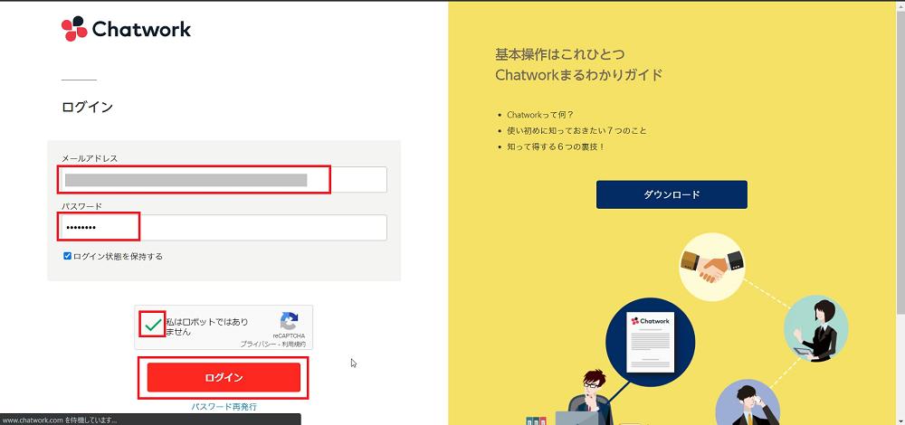 チャットワークでコンタクト申請~承認されるまでの流れやIDの確認方法は?