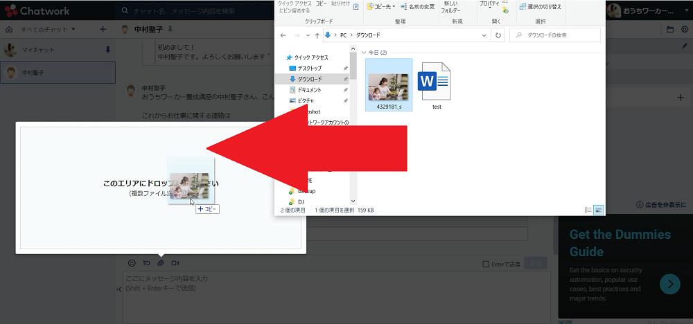 【チャットワーク】メッセージやファイルの送信&引用して返信する方法など