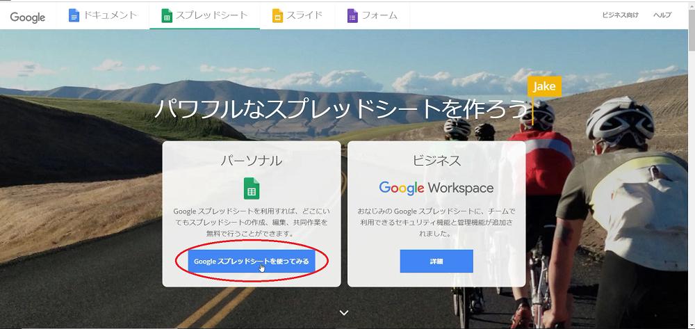 Googleスプレッドシートの始め方!初心者向けの使い方や共有方法をご紹介!