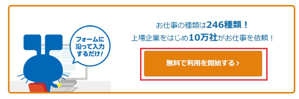 クラウドワークス登録方法は?メールアドレスだけで簡単3分で完結!