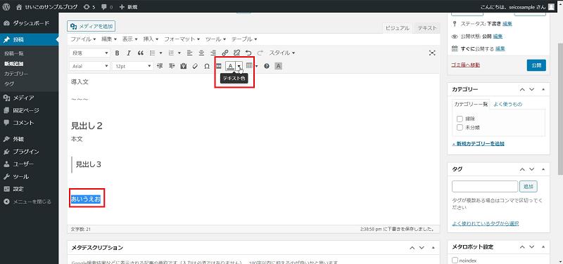 ワードプレス直接入稿とは?webライターの仕事に必要なWordpressの使い方!