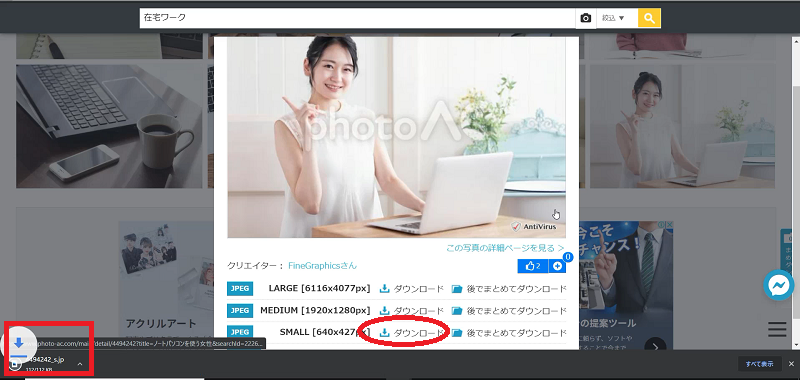 Canvaの使い方PC編!ブログのアイキャッチ画像をど素人でもおしゃれに作る方法!