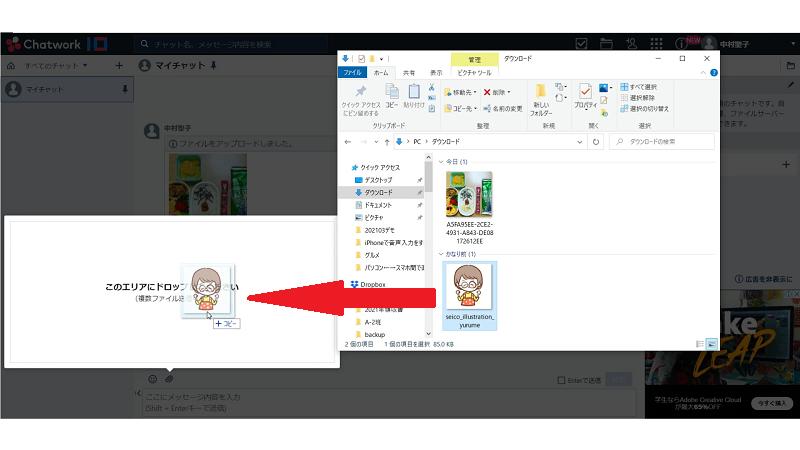 チャットワークでスマホからパソコンに画像やデータを送る方法!