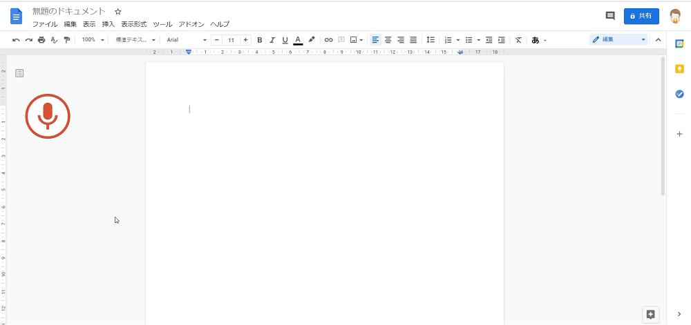 パソコンで音声入力する方法は?ワードとGoogleドキュメントでやってみよう!(Windows)