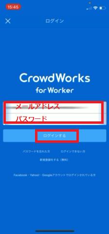 クラウドワークスのスマホアプリのダウンロードや使い方は?パソコンと連携できる?