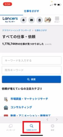 ランサーズのスマホアプリのダウンロード方法や使い方は?