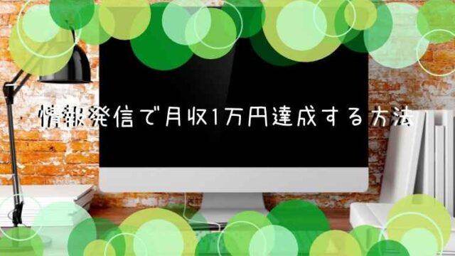 情報発信で月収1万円を達成する方法は?初心者でも再現性が高いのはこの3つ!